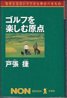 ゴルフを楽しむ原点—名手たちのドラマから学ぶべきもの (ノン・ブック・愛蔵版)...