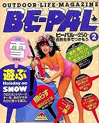 BE-PAL (ビーパル) 1982年 2月号