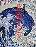 北斎決定版 (別冊太陽 日本のこころ)