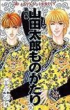 山田太郎ものがたり (第4巻) (あすかコミックス)