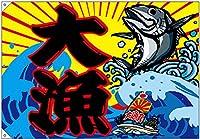 大漁 大漁旗 No.68480 (受注生産) [並行輸入品]