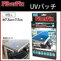 FiberFix UVパッチ(箱入) 4枚入 約7.5cm×7.5cm