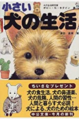 小さい犬の生活 (中公文庫) 文庫