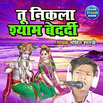 Tu Nikla Shyam Bedardi