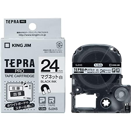 キングジム テープカートリッジ テプラPRO マグネットテープ 24mm SJ24S 白