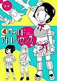 ワールドアドレッセンス(4) (ロマンチカ☆ティアラ)
