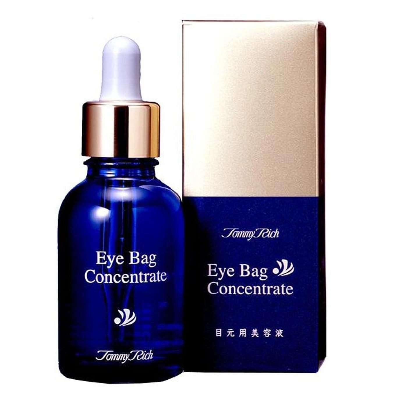 ハム一ほめる目の下のタルミ、目袋専用美容液アイバッグコンセントレイト