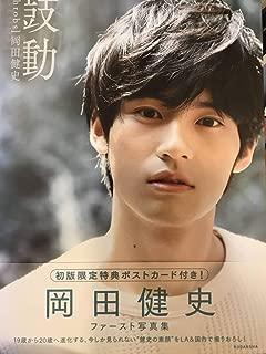 初回版ポストカード付き 岡田健史 ファースト写真集 鼓動