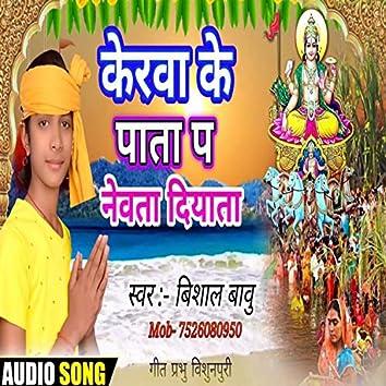 Kerva Ke Pat Pa Newta Diyata (Bhojpuri Song)