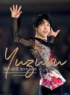 羽生結弦 2019-2020フィギュアスケートシーズンカレンダー 壁掛け版 ([カレンダー])