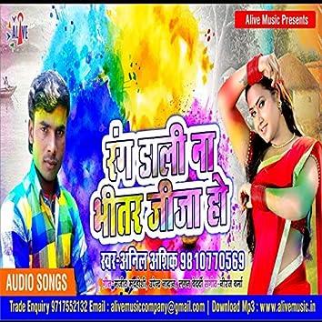 Rang Dali Na Bhitar Jija Ho