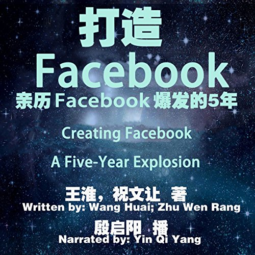 打造Facebook:亲历Facebook爆发的5年 - 打造Facebook:親歷Facebook爆發的5年 [Creating Facebook: A Five-Year Explosion] cover art