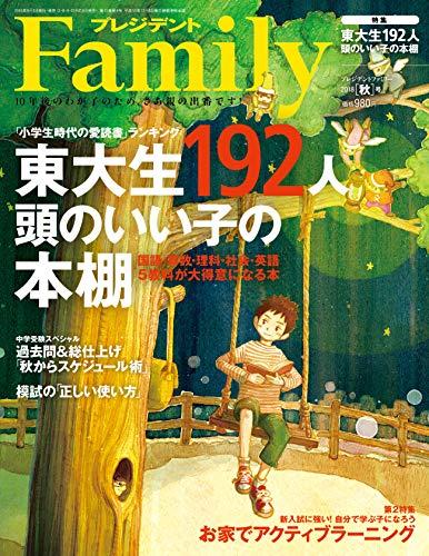 プレジデントFamily(ファミリー)2018年10月号(2018秋号:東大生192人 頭のいい子の本棚)