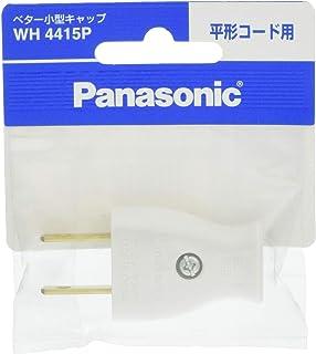 ベター小型キャップ(平形コード用)(ホワイト)/P