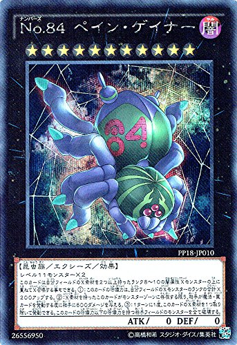 遊戯王OCG No.84 ペイン・ゲイナー シークレットレア PP18-JP010-SE 遊戯王 ARC-V プレミアムパック18