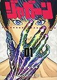 ジャガーン (1) (ビッグコミックス)