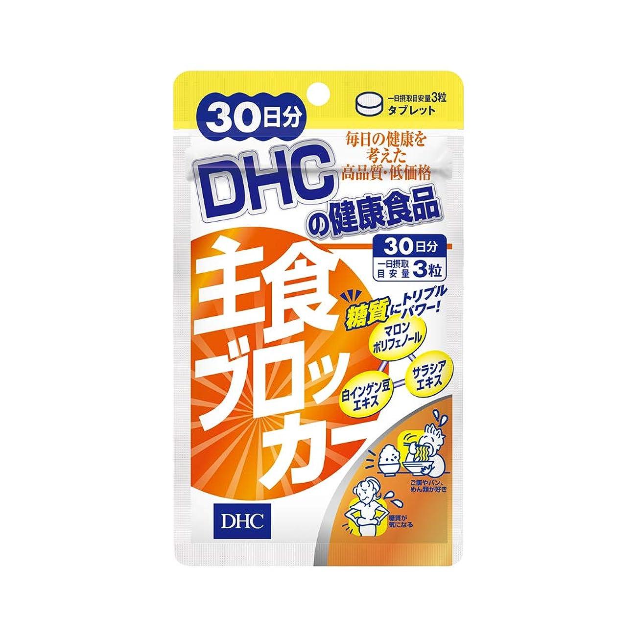 アテンダント原始的な枝DHC 主食ブロッカー 30日分