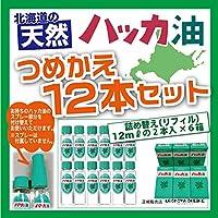 【6箱セット】北海道北見天然ハッカ油つめかえリフィル12本セット 144ml 詰め替え