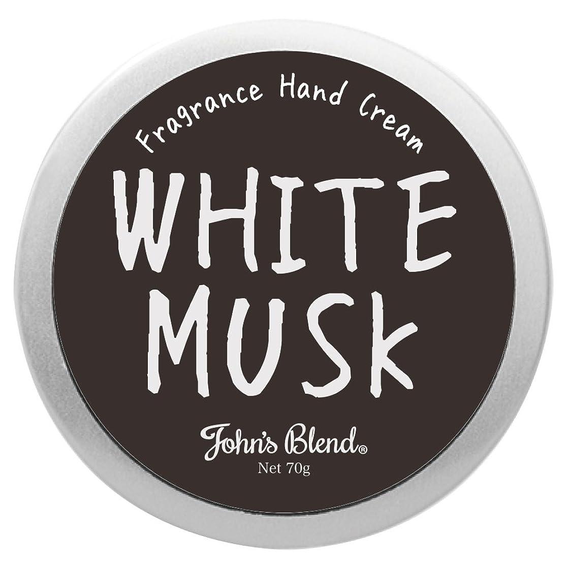 考えるコンテンポラリー昆虫を見るJohns Blend ハンドクリーム 70g ホワイトムスク の香り OZ-JOD-1-1