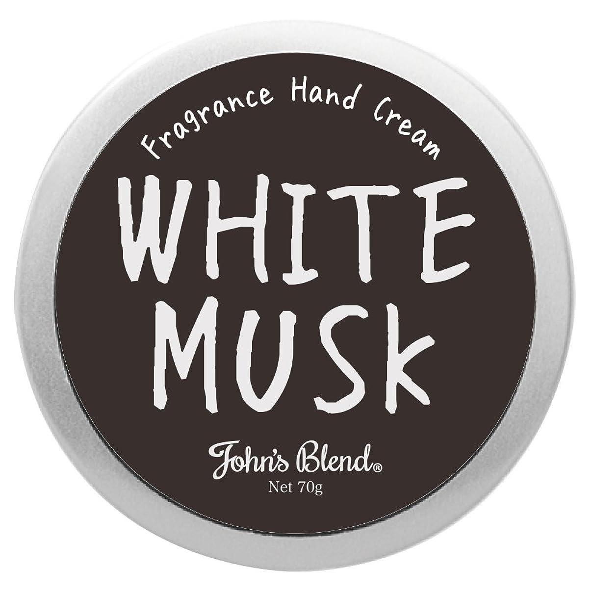 枝おしゃれじゃない着るノルコーポレーション John's Blend ハンドクリーム 保湿成分配合 OZ-JOD-1-1 ホワイトムスクの香り 70g