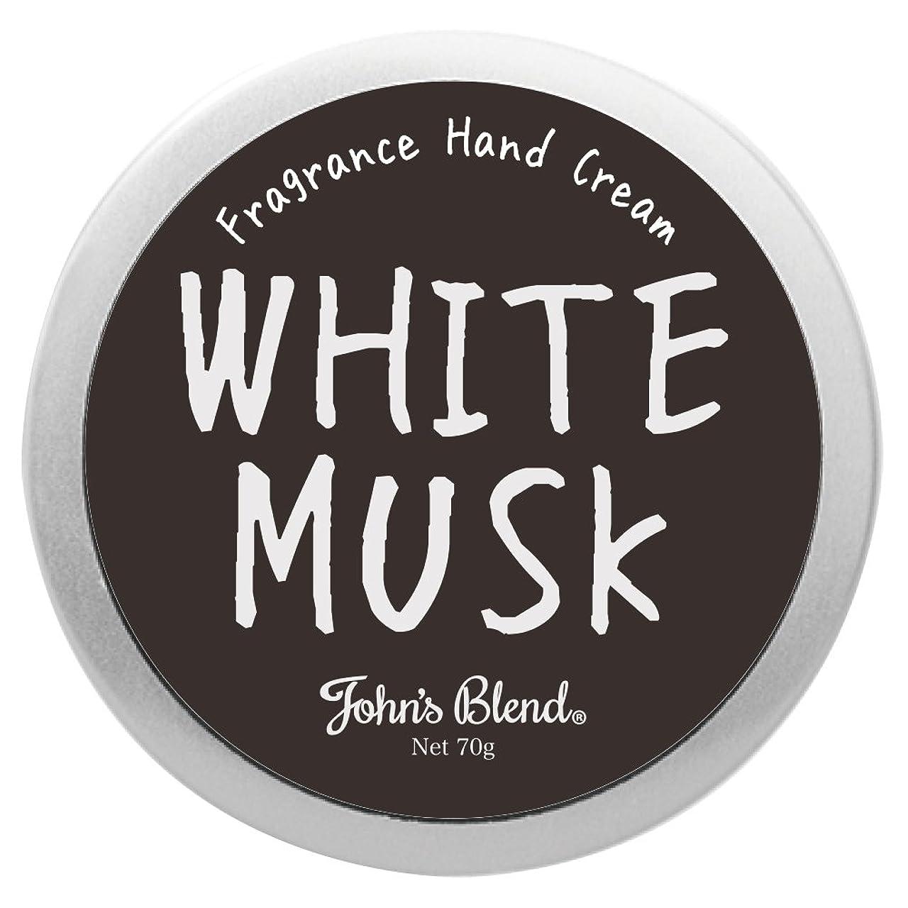 飽和するほんの相手ノルコーポレーション John's Blend ハンドクリーム 保湿成分配合 OZ-JOD-1-1 ホワイトムスクの香り 70g