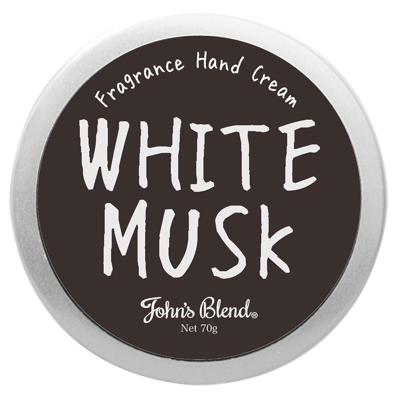 オピエート抜粋ラビリンスJohns Blend ハンドクリーム 70g ホワイトムスク の香り OZ-JOD-1-1