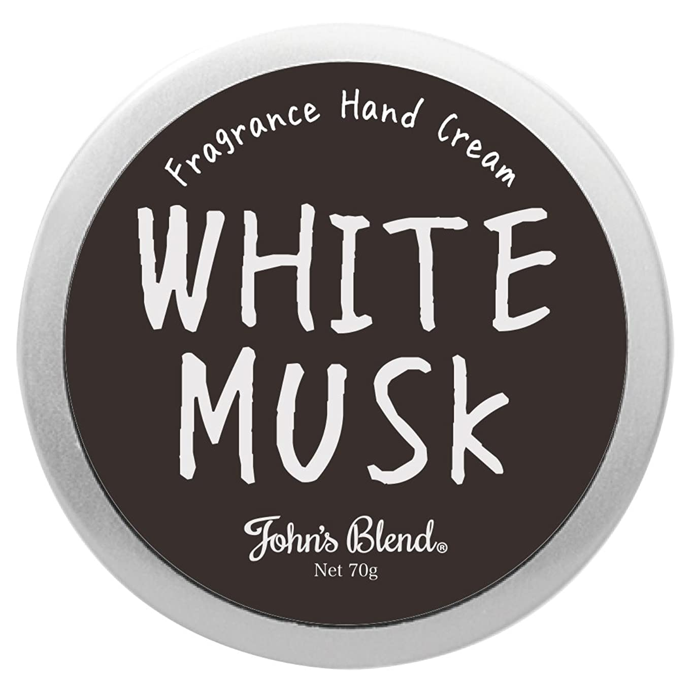 プロフェッショナルガラス再生可能Johns Blend ハンドクリーム 70g ホワイトムスク の香り OZ-JOD-1-1