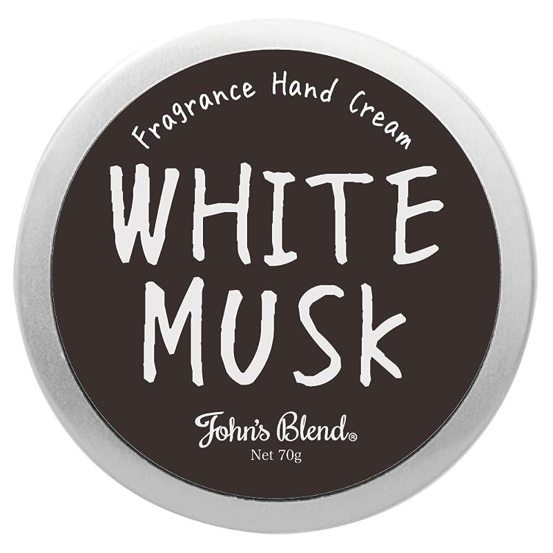 殺人チラチラする賃金Johns Blend ハンドクリーム 70g ホワイトムスク の香り OZ-JOD-1-1