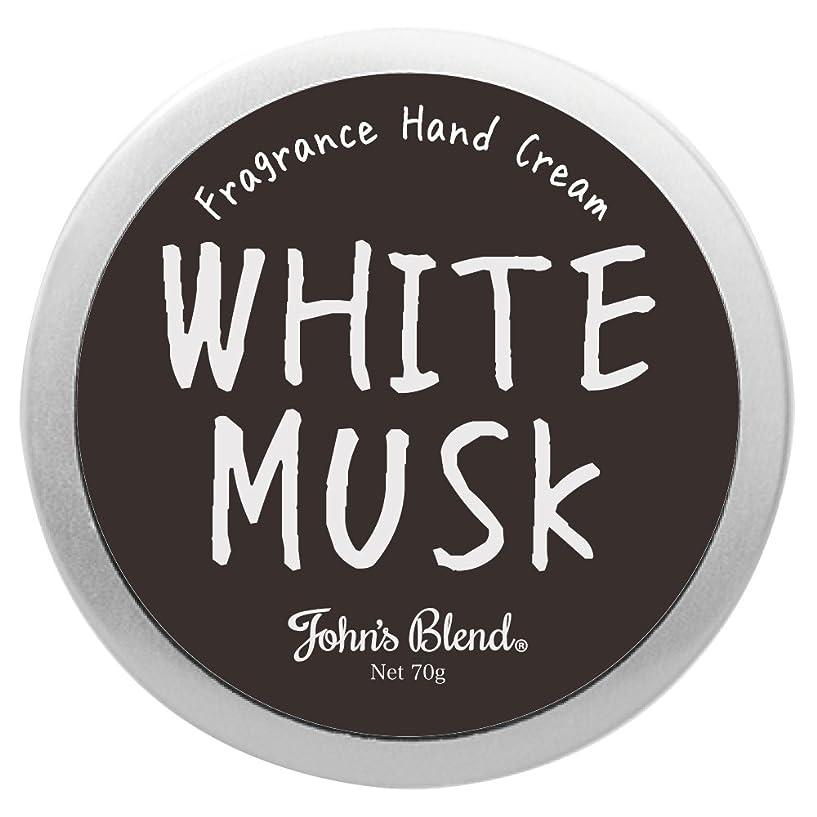 適用済み襟トラップノルコーポレーション John's Blend ハンドクリーム 保湿成分配合 OZ-JOD-1-1 ホワイトムスクの香り 70g