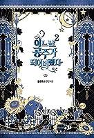 韓国書籍 悲運のプリンセスのアタナシアの皇宮生存期 「ある日、お姫様になってしまった件について」 小説 2巻