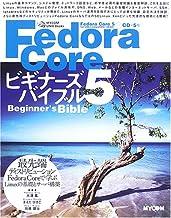Fedora Core 5 ビギナーズバイブル (MYCOM UNIX Books)