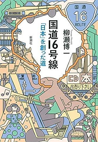 国道16号線: 「日本」を創った道
