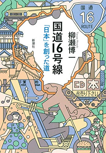 『国道16号線 「日本」を創った道』