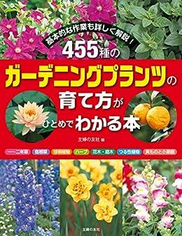 Book's Cover of 455種のガーデニングプランツの育て方がひとめでわかる本 Kindle版