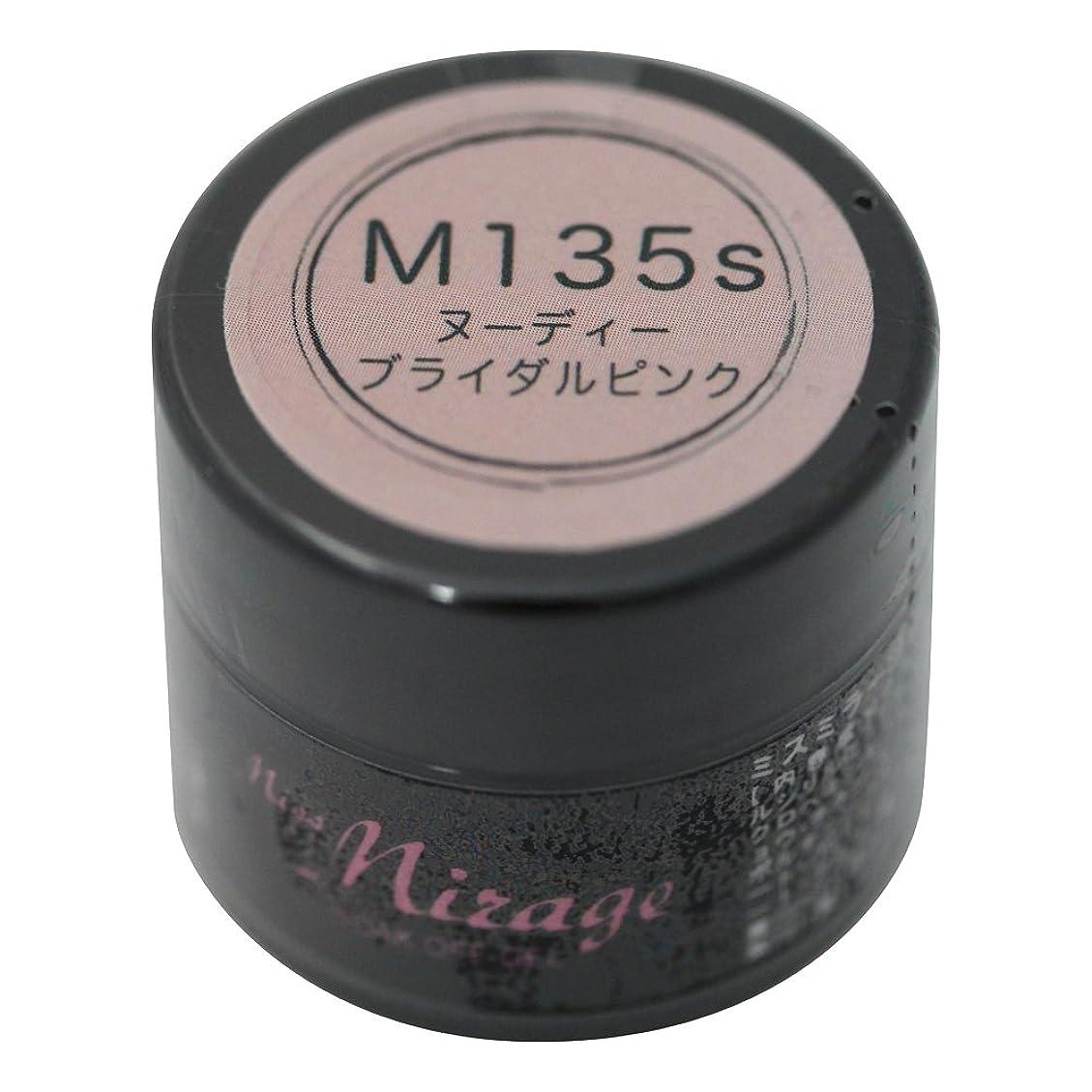 スペイン語確認矛盾するMiss Mirage M135S ヌーディーブライダルピンク 2.5g UV/LED対応タイオウ