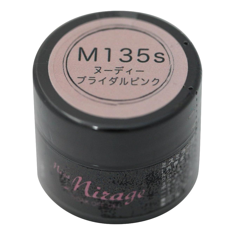 永遠の誤成熟Miss Mirage M135S ヌーディーブライダルピンク 2.5g UV/LED対応タイオウ