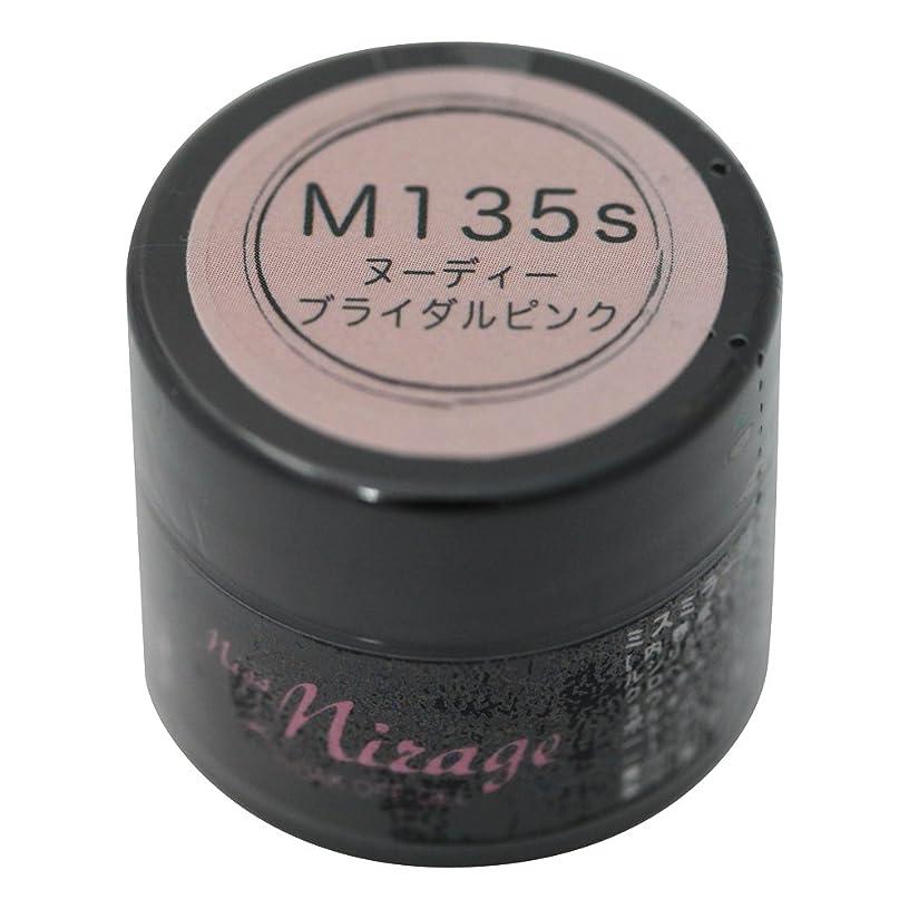 種をまく改革インターネットMiss Mirage M135S ヌーディーブライダルピンク 2.5g UV/LED対応タイオウ