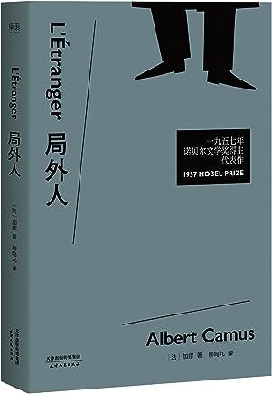 诺贝尔文学奖经典:局外人(修订典藏版)