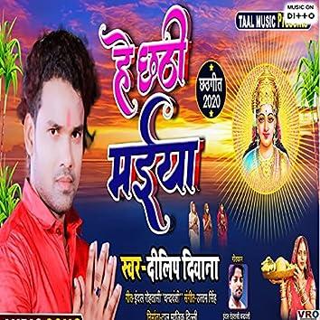 He Chhathi Maiya
