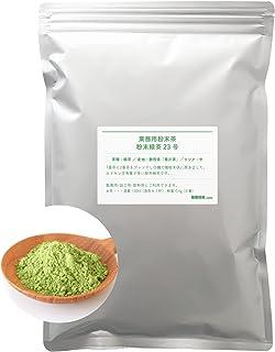 粉末緑茶23号 500g カテキン多い茶葉を粉末 静岡茶