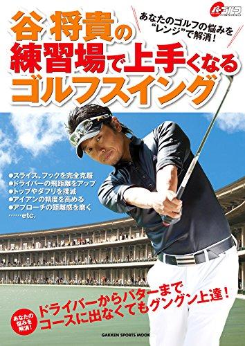 谷将貴の練習場で上手くなるゴルフスイング 学研スポーツムックゴルフシリーズ