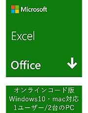 Microsoft Excel 2019(最新 永続版)|オンラインコード版|Windows10/mac対応|PC2台