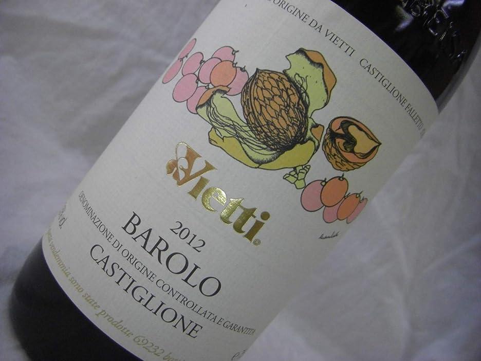 バローロ?カスティリオーネ2012 ヴィエッティ750ML [赤ワイン] イタリア?ピエモンテ ネッビオーロ フル?ボディ 赤ワイン