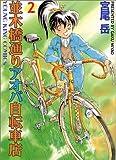 並木橋通りアオバ自転車店 (2) (YKコミックス (002))