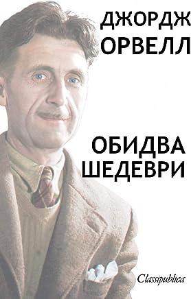 Джордж Орвелл - Обидва шедеври