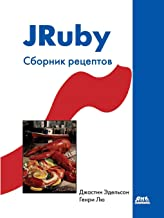 Jruby. Cookbook (Russian Edition)