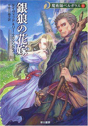 銀狼の花嫁―魔術師ベルガラス〈1〉 (ハヤカワ文庫FT)の詳細を見る