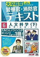 警察官・消防官Vテキスト (6) 人文科学(下) 第4版 (警察官/消防官Vテキスト)