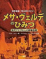 メサ・ヴェルデのひみつ (【世界遺産◎考古学ミステリーシリーズ1】)