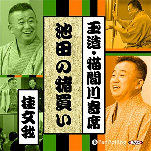 『【猫間川寄席ライブ】 池田の猪買い』のカバーアート